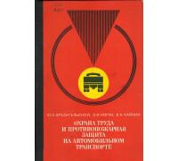 Охрана труда и противопожарная защита на автомобильном транспорте.