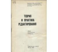 Теория и практика редактирования.