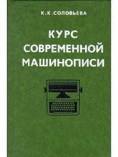 Курс современной машинописи.