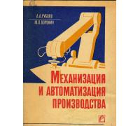 Механизация и автоматизация производства.
