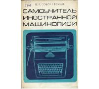 Самоучитель иностранной машинописи.