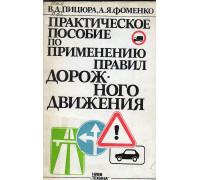 Практическое пособие по применению правил дорожного движения