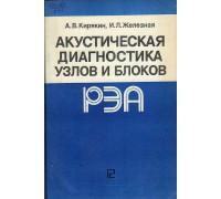 Акустическая диагностика узлов и блоков РЭА.