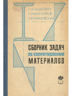 Сборник задач по сопротивлению материалов.