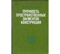 Прочность пространственных элементов конструкций. В двух частях (2 книги).