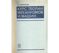 Курс теории механизмов и машин.