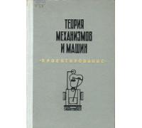 Теория механизмов и машин. Проектирование