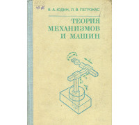 Теория механизмов и машин.