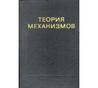 Теория механизмов.