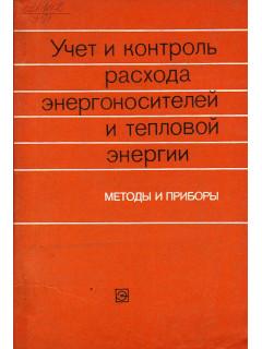 Книга Учет и контроль расхода энергоносителей и тепловой энергии (методы и приборы).