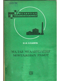 Малая механизация монтажных работ.