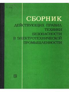 Сборник действующих правил по технике безопасности электротехнической промышленности.