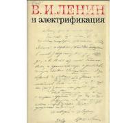 В.И. Ленин и электрификация