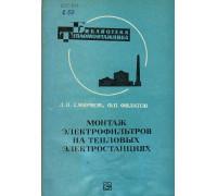 Монтаж электрофильтров на тепловых электростанциях.