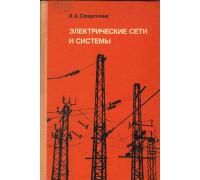Электрические сети и системы.