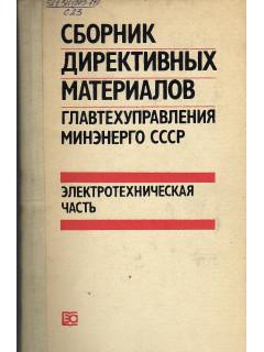 Сборник директивных материалов Главтехуправления Минэнерго СССР (электротехническая часть).