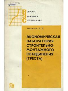 Экономическая лаборатория строительно-монтажного объединения (треста)