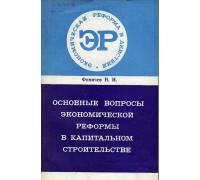 Основные вопросы экономической реформы в капитальном строительстве