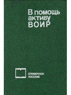 В помощь активу ВОИР.