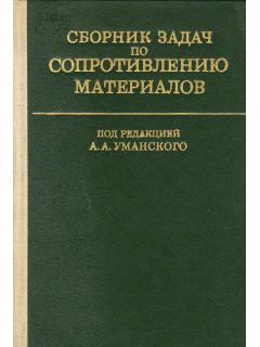 Книга Сборник задач по сопротивлению материалов.