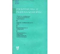 Изобретателям и рационализаторам. Сборник официальных материалов.