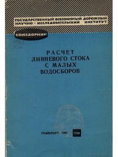 Книга Расчет ливневого стока с малых водосборов.