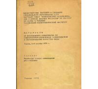 Материалы IV всесоюзного симпозиума по современным проблемам самоочищения и регулирования качества воды. Таллин 2-5 октября 1972 г.