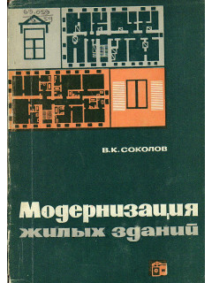 Модернизация жилых зданий. Основные принципы и методы реконструкции капитальных зданий.