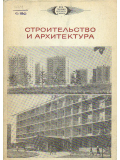 Строительство и архитектура. Труды I Московской конференции молодых ученых.