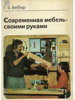 Современная мебель - своими руками.