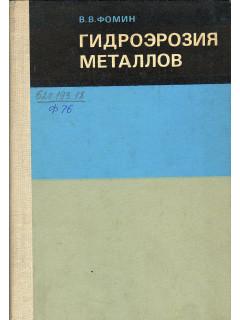 Гидроэрозия металлов.