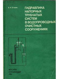 Гидравлика напорных трубчатых систем в водопроводных очистных сооружениях.