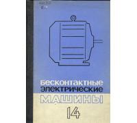 Бесконтактные электрические машины, 14
