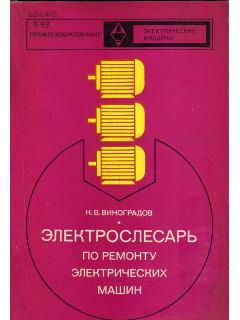 Электрослесарь по ремонту электрических машин.