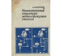 Кинематическая структура металлорежущих станков.