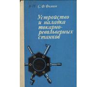 Устройство и наладке токарно-револьверных станков