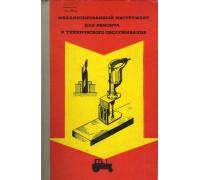 Механизированный инструмент для ремонта и технического обслуживания.