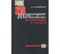 Электрооборудование и автоматика металлорежущих станков.
