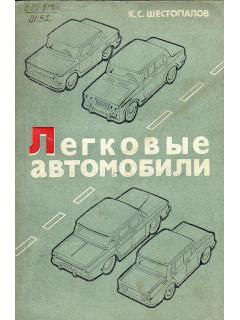 Легковые автомобили.