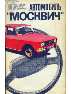 Автомобиль Москвич.