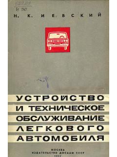 Устройство и техническое обслуживание легкового автомобиля