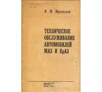 Техническое обслуживание автомобилей МАЗ и КрАЗ