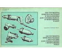 Инструменты, приспособления и механизмы для специальных и монтажных работ.
