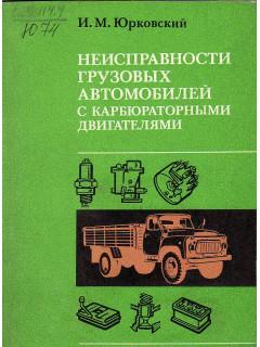 Неисправности грузовых автомобилей с карбюраторными двигателями.