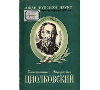 Константин Эдуардович Циолковский. Его жизнь и деятельность.
