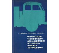 Организация технического обслуживания и текущего ремонта автомобилей