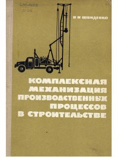 Комплексная механизация производственных процессов в строительстве.