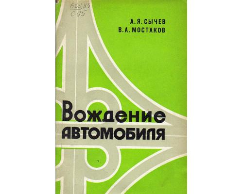 Вождение автомобиля. Методическое пособие
