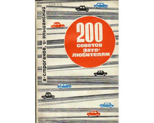 200 советов автолюбителям.