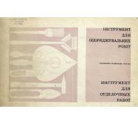 Инструмент для отделочных работ (альбом).